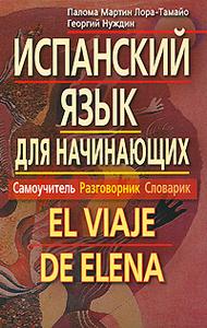 Испанский язык для начинающих. Самоучитель. Разговорник. Словарик / El viaje de elena (+ CD-ROM)