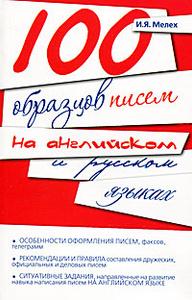 100 образцов писем на английском и русском языках