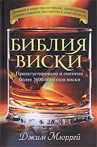 Джим Мюррей. Библия виски. Продегустировано и оценено более 3600 образцов виски. Издательство: АСТ, Астрель г.