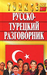 Русско-турецкий разговорник / Turke