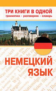 разговорник по немецкому языку - фото 11
