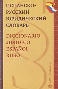Испанско-русский юридический словарь / Diccionario juridico espanol-ruso