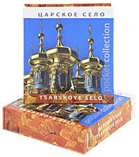 Царское Cело / Tsarskoye Selo