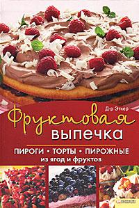 Книга фруктовая выпечка пироги торты