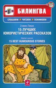 15 лучших юмористических рассказов / 15 Best Humourous Stories (+ CD-ROM)