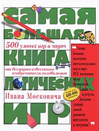 Москович И. Самая большая книга логических игр