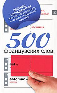 500 французских слов