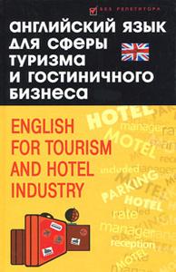 Английский язык для сферы туризма и гостиничного бизнеса / English for Tourism and Hotel Industry