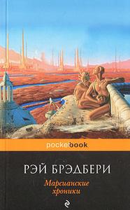 Купить книгу: Рэй Брэдбери. Марсианские хроники (издательство Эксмо, Домино, 2011 г.