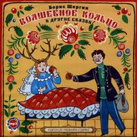 Купить аудиокнигу: Борис Шергин. Волшебное кольцо и другие сказки (аудиокнига MP3, читает Андрей Мартынов, на диске)