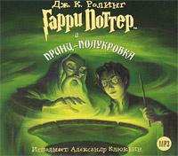 Купить аудиокнигу: Джоан Роулинг. Гарри Поттер и принц-полукровка (аудиокнига MP3 на 2 CD, читает Александр Клюквин, на диске)