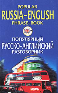 Popular Russia-English Phrase-Book / Популярный русско-английский разговорник