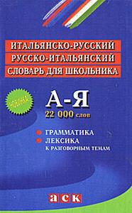 Итальянско-русский и русско-итальянский словарь для школьника