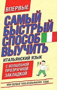 Самый быстрый способ выучить итальянский язык