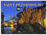 Saint-Petersbourg. Альбом