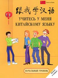 Учитесь у меня китайскому языку. Начальный уровень (+ CD)