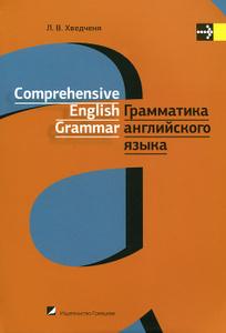 Грамматика английского языка / Comprehensive English Grammar