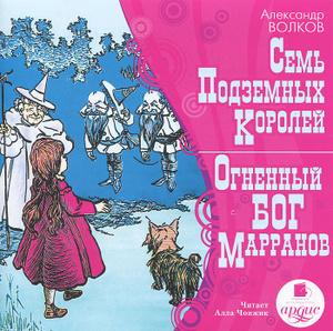 Купить аудиокнигу: Александр Волков. Семь подземных королей. Огненный бог Марранов (аудиокнига MP3, читает Алла Човжик, на диске)