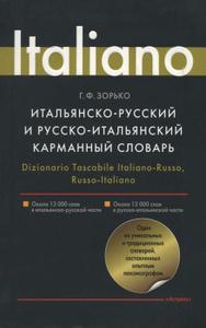 Итальянско-русский и русско-итальянский карманный словарь / Dizionario Tascabile Italiano-Russo, Russo-Italiano