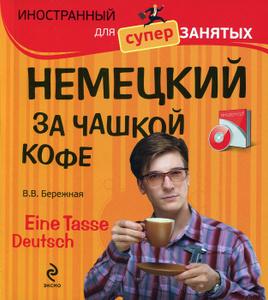 Немецкий за чашкой кофе (+ CD)