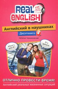 Английский в наушниках. Отлично провести время! (+ CD-ROM)