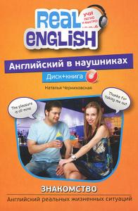 Английский в наушниках. Приятно познакомиться! (+ CD-ROM)