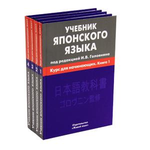 Учебник японского языка (комплект из 4 книг)
