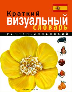 Краткий русско-испанский визуальный словарь