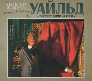 Купить аудиокнигу: Оскар Уайльд. Портрет Дориана Грея (аудиокнига MP3, читает Алексей Борзунов, на диске)