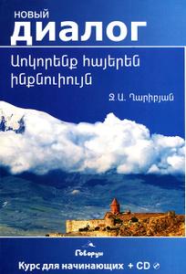 Учим армянский самостоятельно (+ CD-ROM)