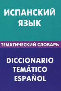 Испанский язык. Тематический словарь / Diccionario tematico espanol