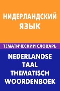 Нидерландский язык. Тематический словарь. Компактное издание / Nederlandse taal: Thematisch woordenboek: Beknopte editie