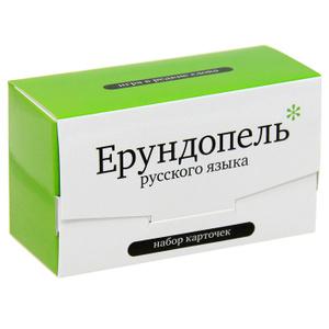 Ерундопель русского языка (набор карточек)