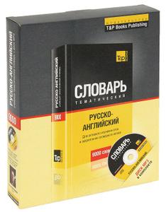 Русско-английский тематический словарь (+ MP3)