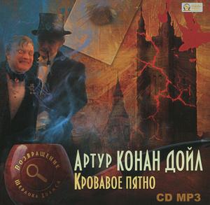 Купить аудиокнигу: Артур Конан Дойл. Кровавое пятно (сборник рассказов, читает Михаил Поздняков, на диске)