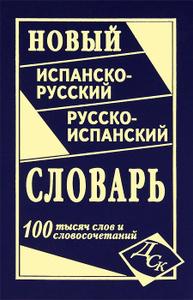 Новый испанско-русский и русско-испанский словарь