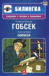 Гобсек / Gobseck (+ CD)