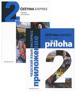 Cestina Expres: А1/2 / Чешский язык. Экспресс. 2 (комплект из 2 книг + CD-ROM)