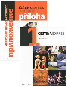 Cestina Expres: А1/1 / Чешский язык. Экспресс. 1 (комплект из 2 книг + CD-ROM)
