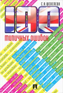 100 типичных ошибок при изучении английского языка и как их исправить
