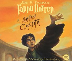 Купить аудиокнигу: Джоан Роулинг. Гарри Поттер и Дары Смерти (аудиокнига MP3 на 2 CD, читает Александр Клюквин, на диске)