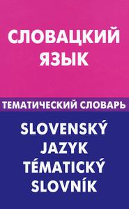 Словацкий язык. Тематический словарь / Slovensky jazyk: Tematicky slovnik
