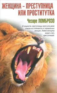 Чезаре Ломброзо. Женщина - преступница или проститутка. Издательство: Астрель, 2012 г.