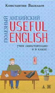 Useful English / Полезный английский. Учим самостоятельно и в классе