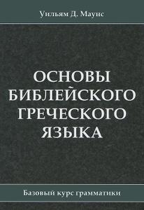 Основы библейского греческого языка