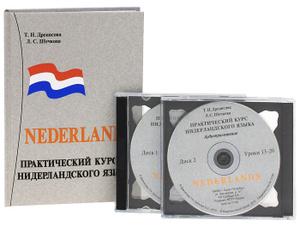 Практический курс нидерландского языка (+ 2 CD)
