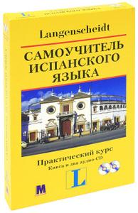 Самоучитель испанского языка. Практический курс (книга + аудиоприложение на 2 CD)