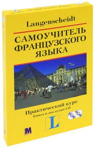 Самоучитель французского языка. Практический курс (книга + аудиоприложение на 2 CD)