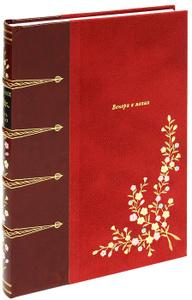 Купить книгу: Леопольд фон Захер-Мазох. Венера в мехах (подарочное издание, издательство Вита Нова, 2012г.