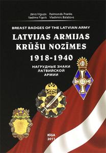 Нагрудные знаки латвийской армии. 1918-1940 / Latvijas armijas krusu nozimes: 1918-1940